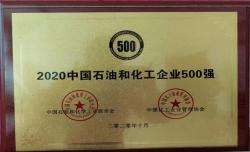 2020中国石油和化工企业500强