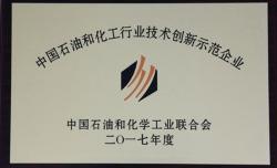 中国石油和化工行业技术创新示范企业